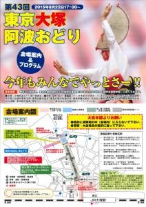 大塚阿波踊り2015